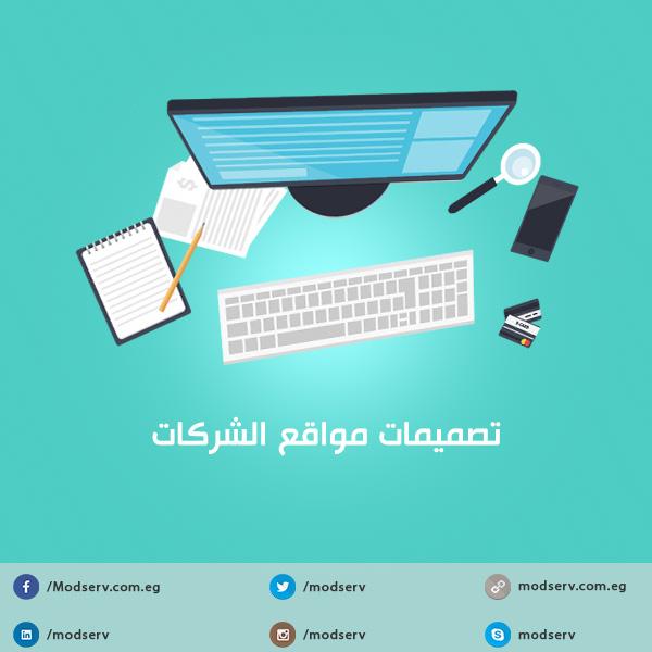 تصميمات مواقع الشركات سيرف